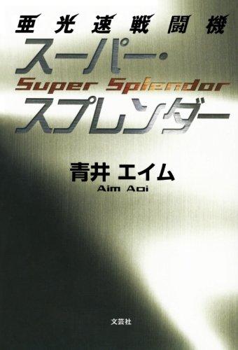 亜光速戦闘機 スーパー・スプレンダー