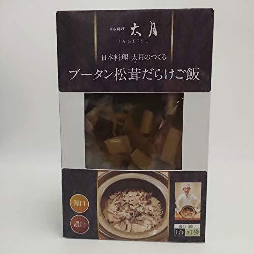 日本料理太月がつくる ブータン松茸だらけご飯 薄口濃口食べ比...