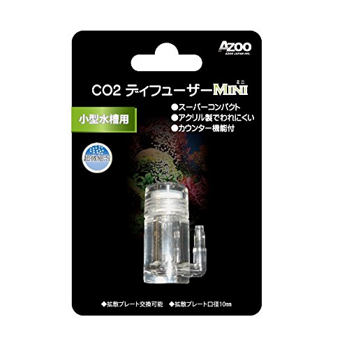 アズー (AZOO) CO2ディフューザー ミニ