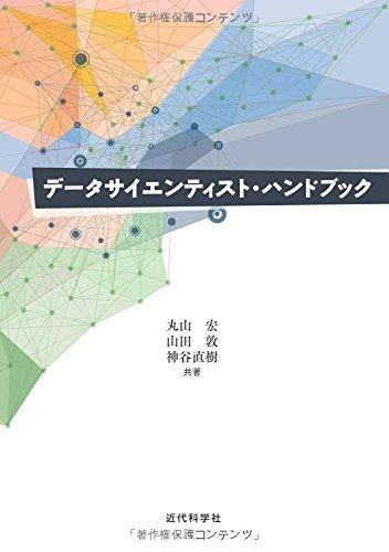 データサイエンティスト・ハンドブックの詳細を見る