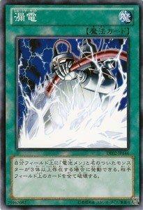 【 遊戯王 】 [ 漏電 ]《 デュエリストエディション 2 》 ノーマル de02-jp146 シングル カード