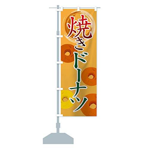 焼きドーナツ のぼり旗 サイズ選べます(ショート60x150cm 左チチ)