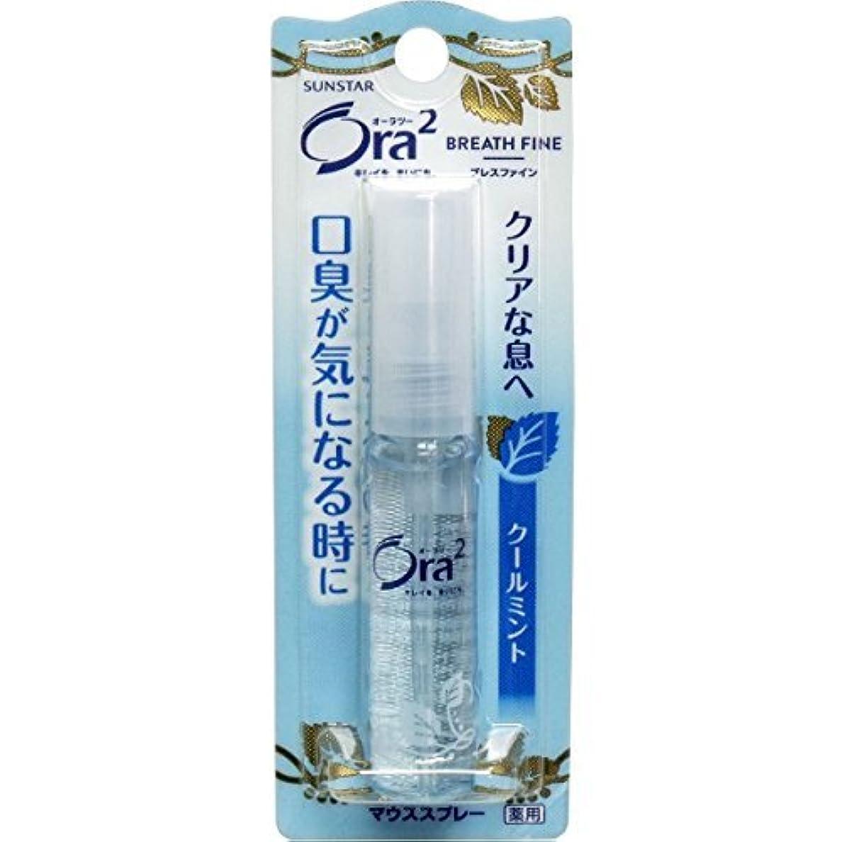 里親無力開始【サンスター】オーラツー(Ora2)ブレスファインマウススプレー クールミント 6ml ×20個セット