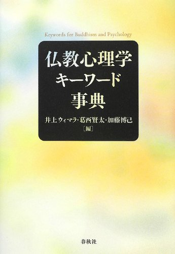 仏教心理学キーワード事典の詳細を見る