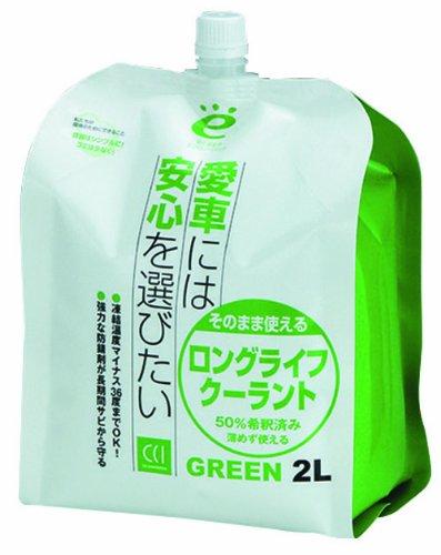 シーシーアイ(CCI)  エコロジーパック そのまま使える ロングライフ クーラント グリーン 2L R-8