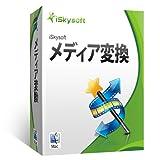 iSkysoft メディア変換 for Mac 動画変換ソフト mac