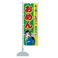 おめん のぼり旗 サイズ選べます(コンパクト45x150cm 左チチ)