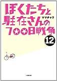 ぼくたちと駐在さんの700日戦争 12 (小学館文庫)