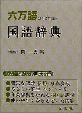 六万語国語辞典 : 岡 一男 : 本 ...