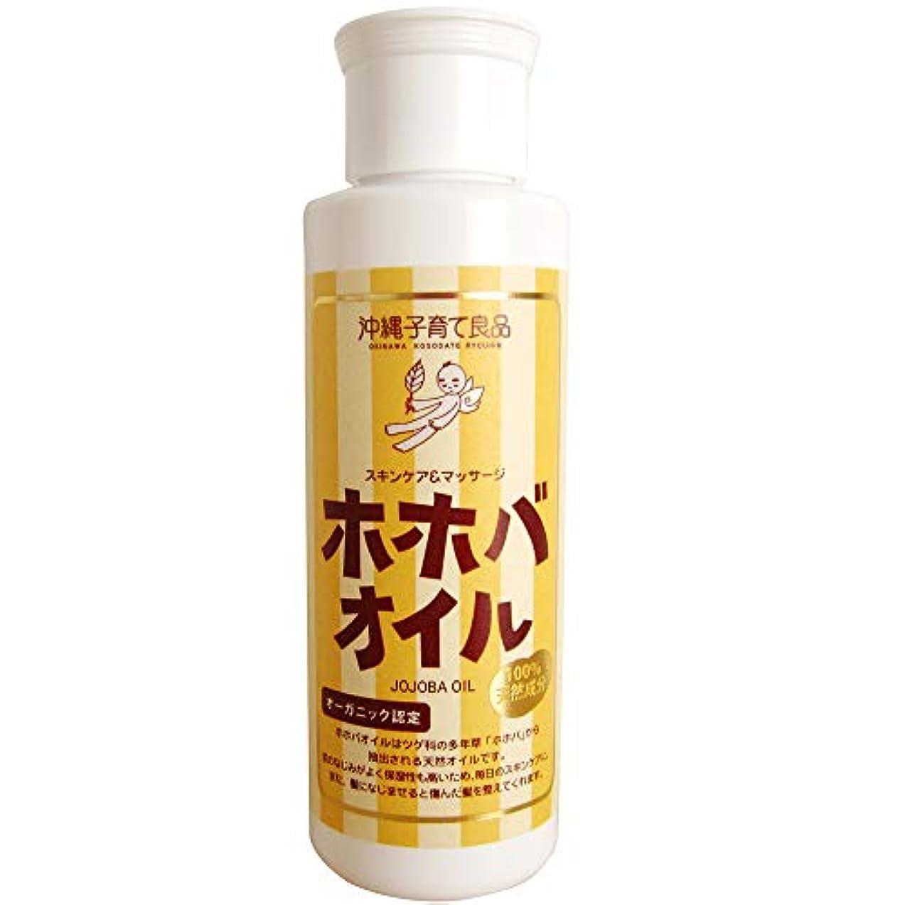祈るワイド簡単にホホバオイル/jojoba oil (100ml)