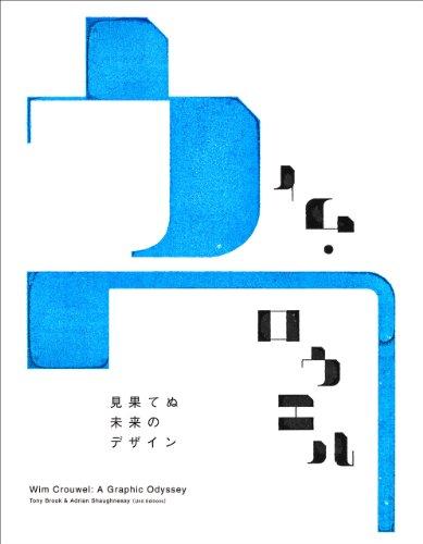 ウィム・クロウエル 見果てぬ未来のデザイン -Wim Crouwel: A Graphic Odysseyの詳細を見る