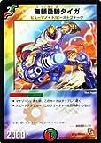 デュエルマスターズ 【 無頼勇騎タイガ 】 DMD01-02-PC 《スタートダッシュ・デッキ 火・自然編》