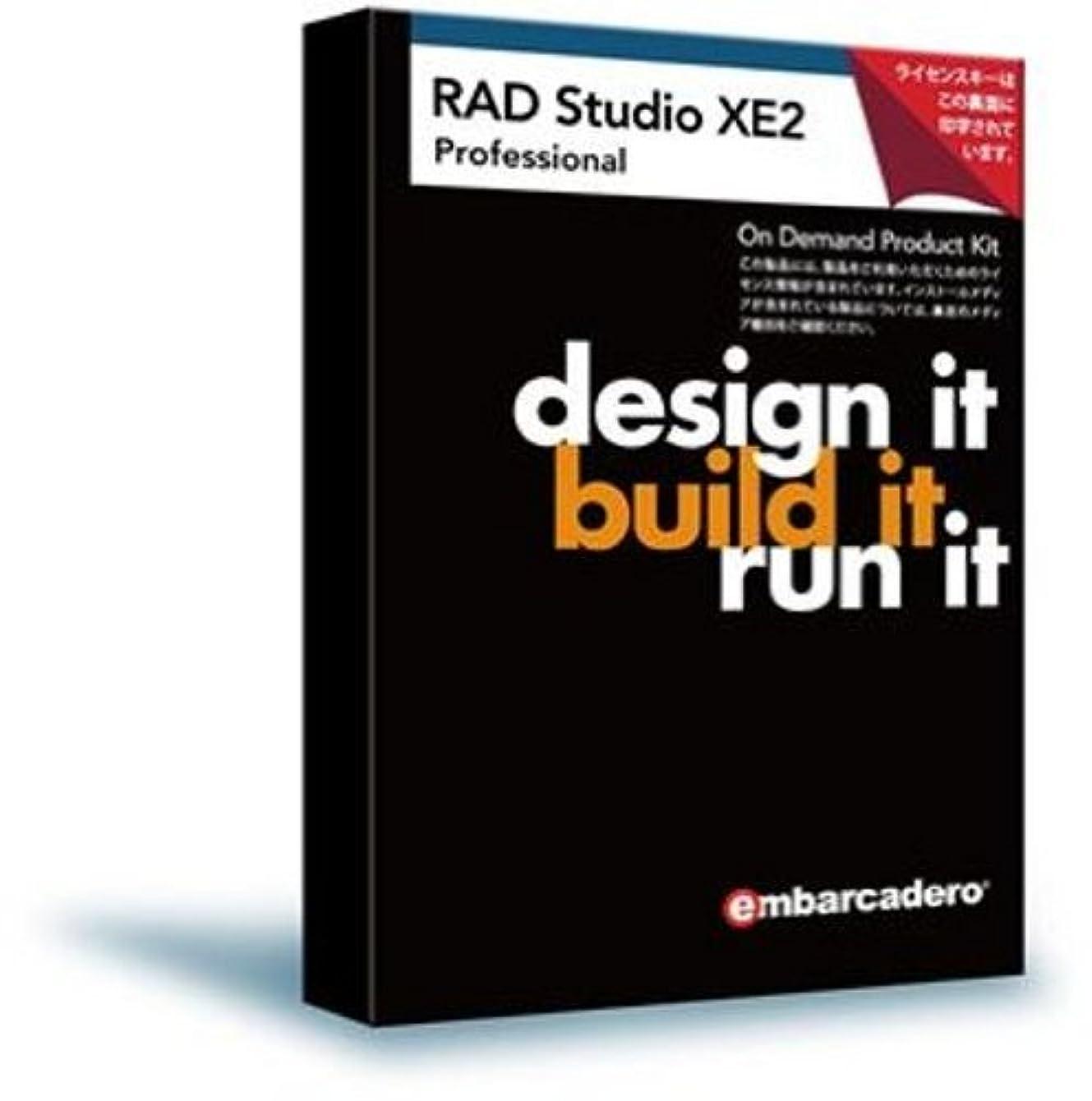 悪意師匠降下RAD Studio XE2 Professional アカデミック(ライセンス+メディア)