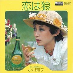 恋は狼 (MEG-CD)