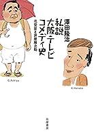 私説大阪テレビコメディ史: 花登筐と芦屋雁之助 (単行本)