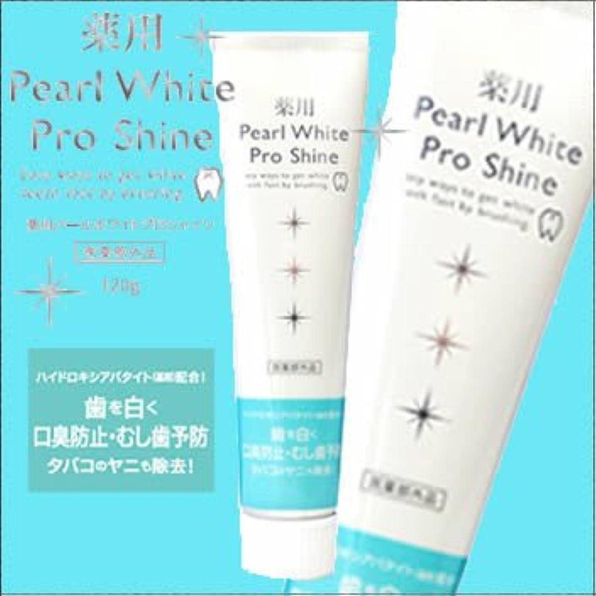 管理者安らぎ音薬用パールホワイトプロシャイン120g (口臭予防ホワイトニング専用歯磨き粉)医薬部外品