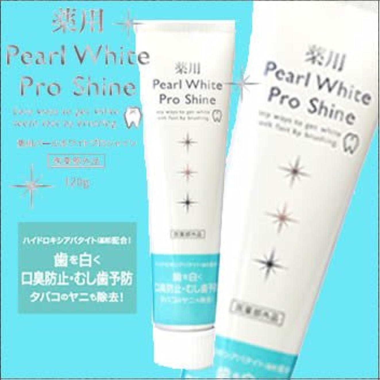 しょっぱいラジウム耐える薬用パールホワイトプロシャイン120g (口臭予防ホワイトニング専用歯磨き粉)医薬部外品