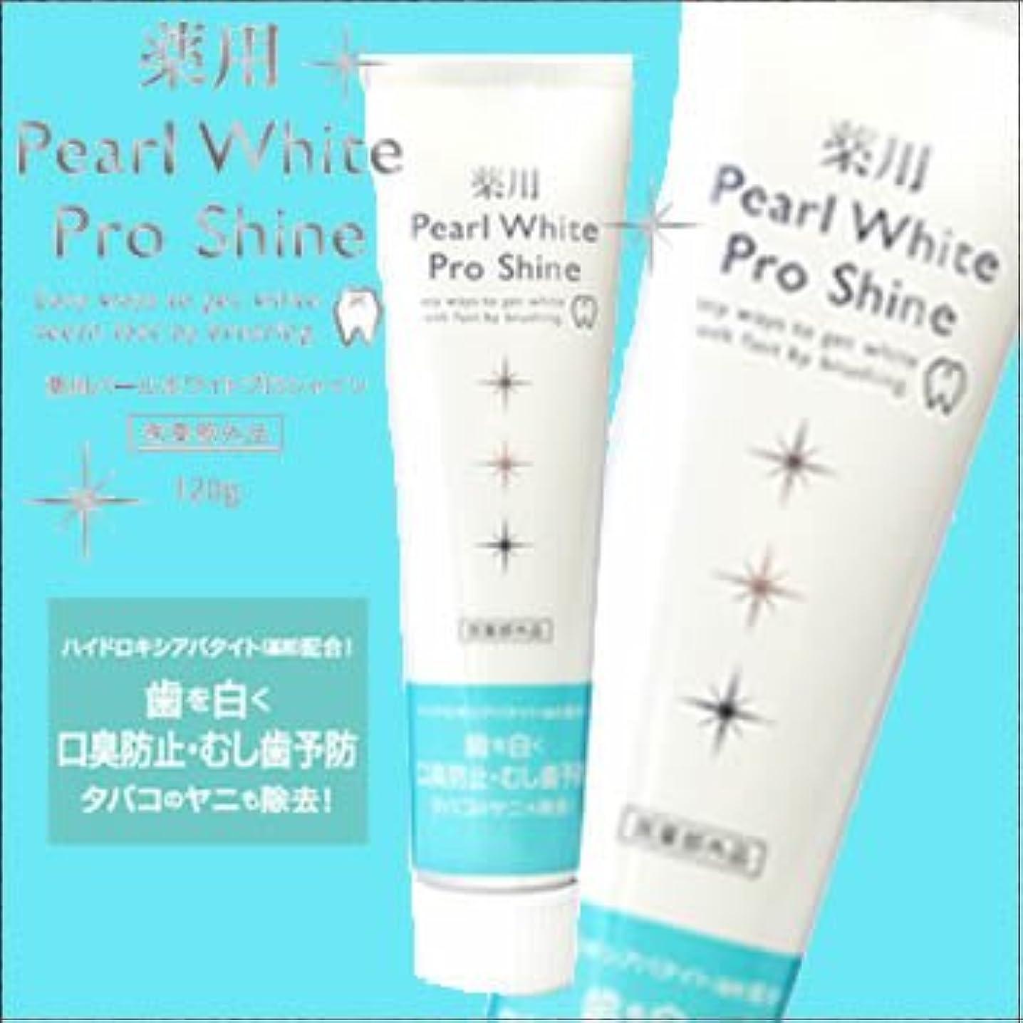 溢れんばかりの切り離す移住する薬用パールホワイトプロシャイン120g (口臭予防ホワイトニング専用歯磨き粉)医薬部外品