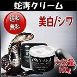 韓国アリアー二 (Ariany) シンエイク 毒蛇クリーム/美白シワ改善 大容量100g