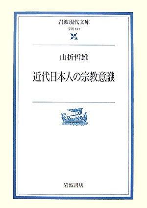 近代日本人の宗教意識 (岩波現代文庫)の詳細を見る