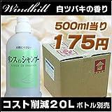 なんと! 500ml当り175円 Windhill 植物性 業務用 リンスインシャンプー 白椿の香り