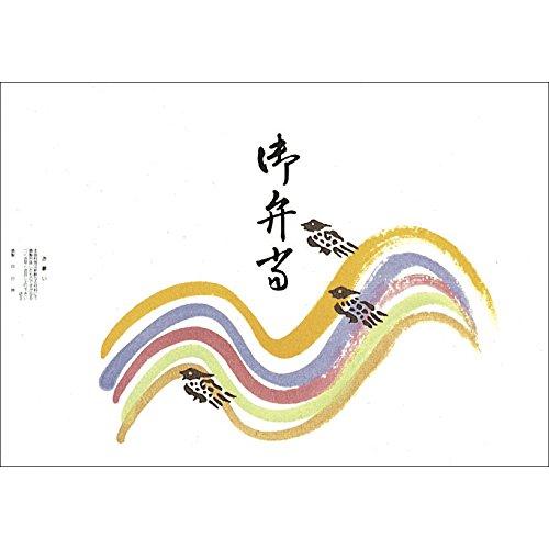 ササガワ タカ印 掛紙 本中判 御弁当 8-30 500枚(100枚袋×5冊包)