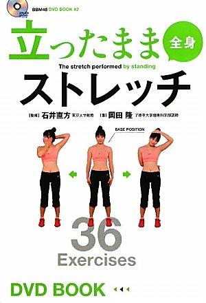 立ったまま全身ストレッチ (BBM48 DVD BOOK)の詳細を見る
