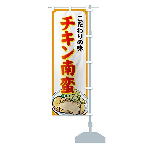 チキン南蛮 のぼり旗 サイズ選べます(ショート60x150cm 右チチ)