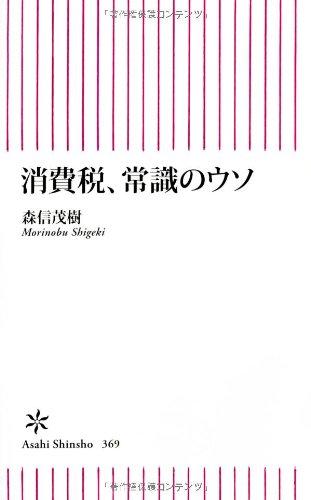 消費税、常識のウソ (朝日新書)の詳細を見る