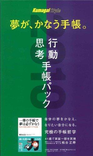 夢が、かなう手帳。kumagai style 行動手帳・思考手帳パック2010年版の詳細を見る