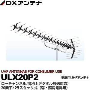 DXアンテナ UHF13~34ch 20素子高性能アンテナ ULX20P2
