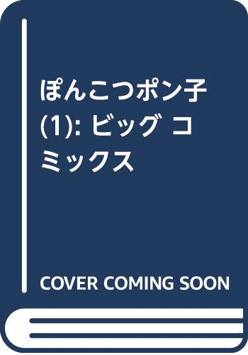 ぽんこつポン子 (1) (ビッグ コミックス)