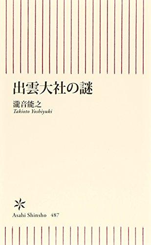 出雲大社の謎 (朝日新書)