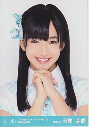 HKT48公式生写真 1st Single 「スキ!スキ!スキップ!」握手会生写真 【田島芽瑠】