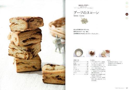 『おいしい豆腐スイーツ: 低糖質、低脂肪、低カロリーでヘルシー&ビューティー』の4枚目の画像