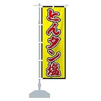 とんタン塩 のぼり旗 サイズ選べます(ハーフ30x90cm 左チチ)