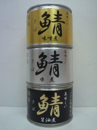 伊藤食品 美味しい鯖 (味噌煮・水煮・醤油煮) 190g×3個セット ■おつまみ缶詰め