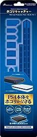 PS4(CUH-2000~2200)用 ホコリキャッチャー(ブルー)