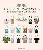 ラ メルヘン・テープのデザインノート (亥辰舎book) 画像