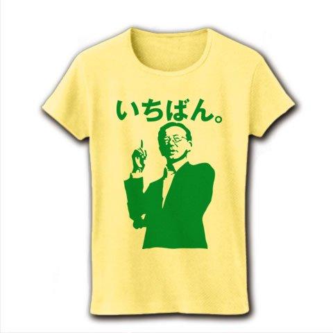 【自民党谷垣総裁】いちばん。 リブクルーネックTシャツ