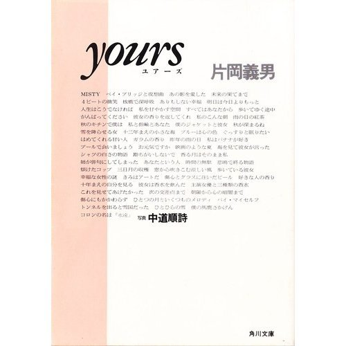 yours(ユアーズ) (角川文庫)の詳細を見る