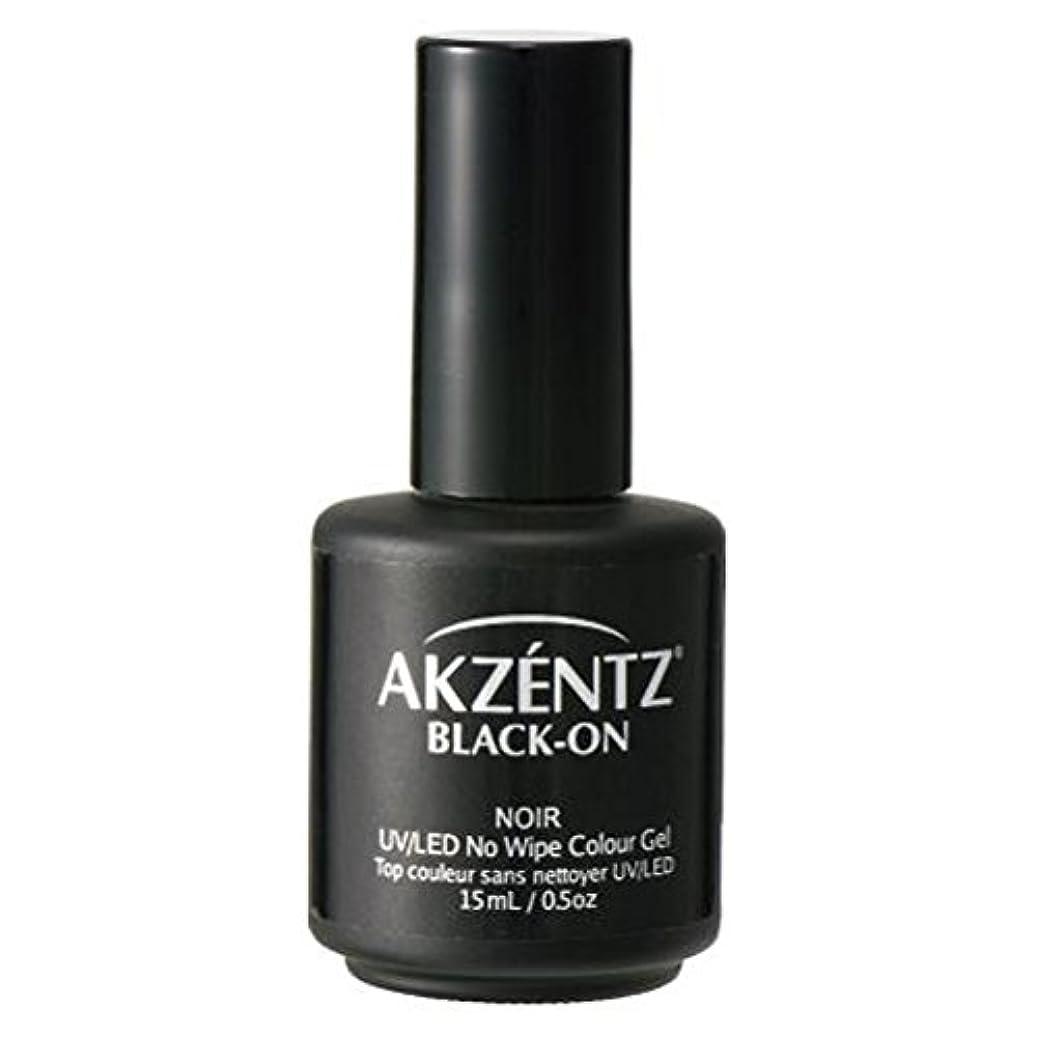 ベーカリーイブ意義AKZENTZ UV/LED ブラックオン 15ml UV/LED対応