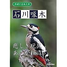 学研の日本文学 石川啄木 悲しき玩具 あこがれ 呼子と口笛 ローマ字日記