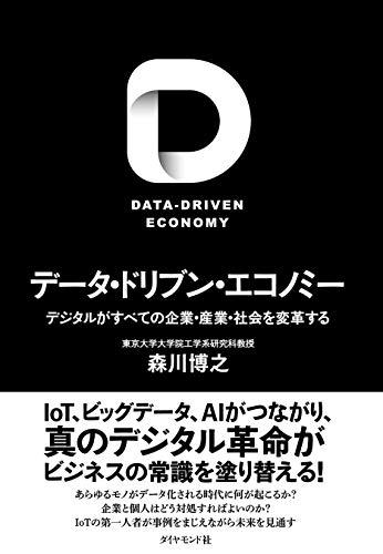 データ・ドリブン・エコノミー  デジタルがすべての企業・産業・社会を変革するの詳細を見る