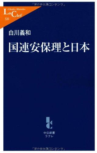 国連安保理と日本 (中公新書ラクレ)の詳細を見る