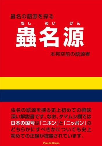 蟲名源 (Parade books)