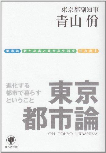 東京都市論―進化する都市で暮らすということの詳細を見る