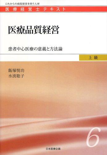 医療品質経営 ―患者中心医療の意義と方法論 (医療経営士上級テキスト6)