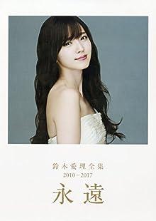 鈴木愛理 全集 2010-2017 『 永遠 』