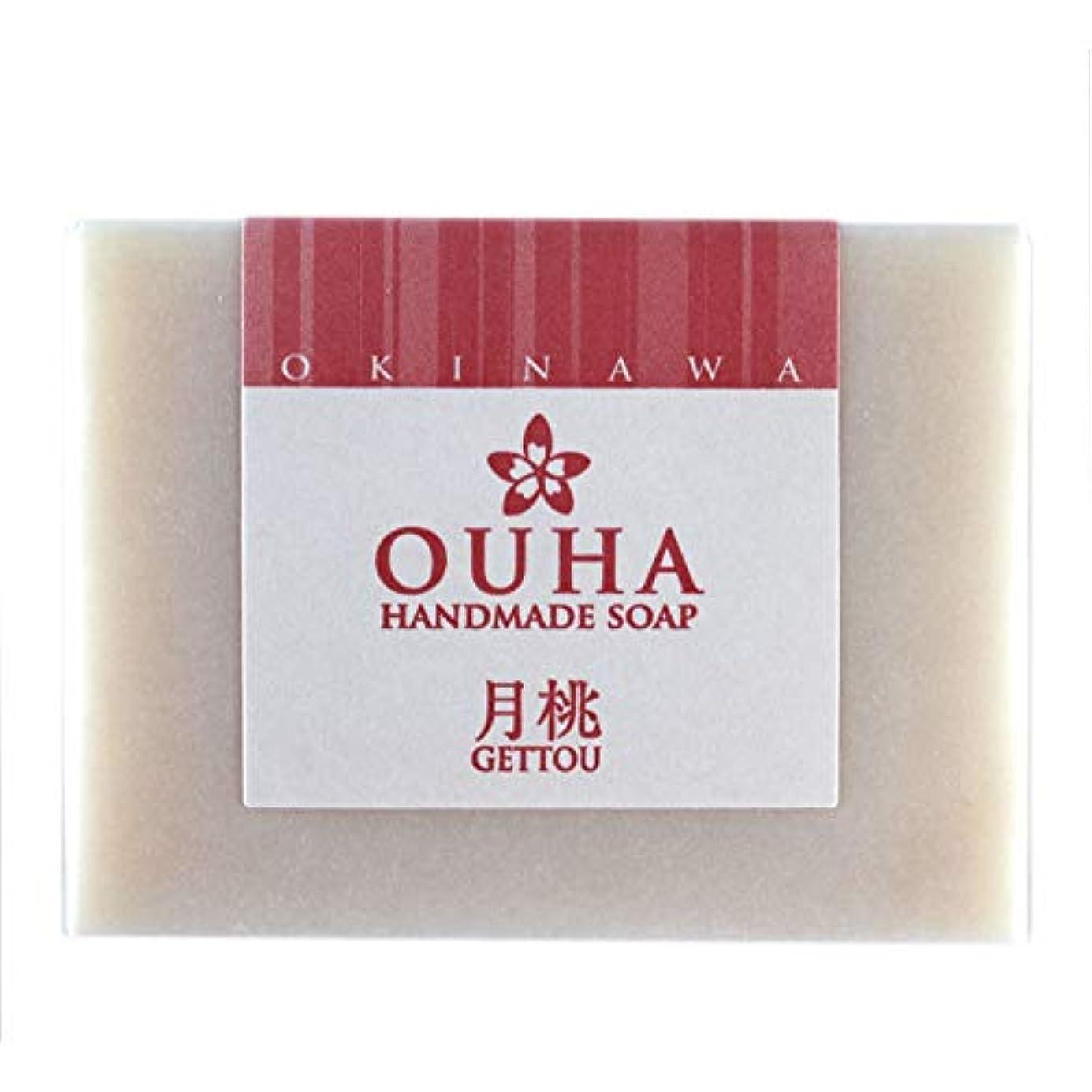 カプラードアミラー促進する【送料無料 レターパックライト】沖縄県産 OUHAソープ 月桃 石鹸 100g 3個セット